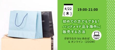 【オンライン講座】初めての方でもできる!ハンドメイド品を海外に販売する方法を紹介します!《2021/04/22》