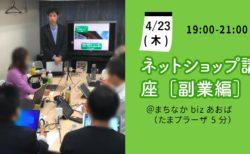 【4月23日(木)】ネットショップ講座[副業編]~売れる!PayPayフリマの販売方法を知ろう!