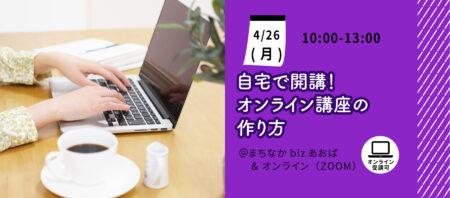 【4月26日(月)】自宅で開講! オンライン講座の作り方