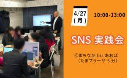 【4月27日(月)】SNS実践会 ヒットする動画をつくろう~動画マーケティングツール「vidIQ」で8分以上のヒットする動画をつくろう