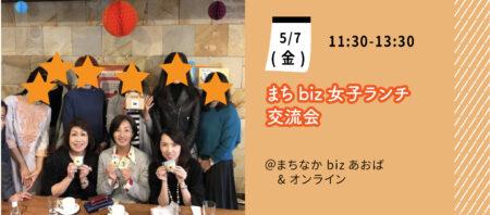 [満員御礼]【5月7日(金)】まちbiz女性会員のためのランチ交流会~女性だけの交流会を開催します!