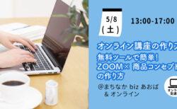 【5月8日(土)】無料ツールで簡単! ZOOM×商品コンセプトの作り方