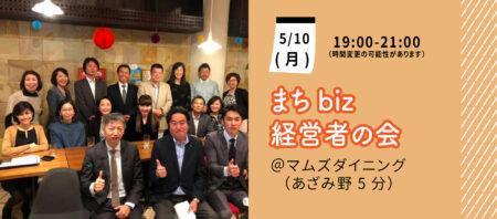 【5月10日(月)】まちbiz経営者の会
