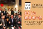 【5月10日(月)】まちbizサロン&勉強会 テーマ:ネット広告集客の基本