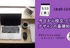 [延期]【5月10日(月)】まちbiz経営者の会