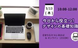 【オンライン講座】今日から役立つ!デザインの基礎知識《2021/05/13》
