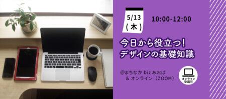 【5月13日(木)】今日から役立つ!デザインの基礎知識