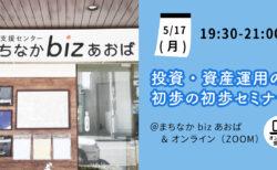 【5月17日(月)】投資・資産運用の初歩の初歩セミナー