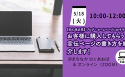 【5月18日(火)】【初心者必見】ブログ・ホームページにおすすめ!お客様に購入してもらう宣伝ページの書き方を紹介します!