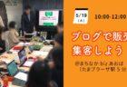 【5月22日(金)】ナイス体操 オンライン無料体験会(ZOOM)