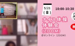 【5月21日(金)】ナイス体操 オンライン無料体験会(Zoom)