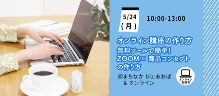 【5月24日(月)】無料ツールで簡単! ZOOM×商品コンセプトの作り方