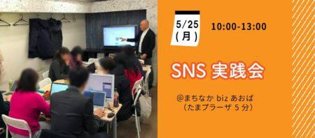 【5月25日(月)】[ZOOM販売編]オンライン講座を作ってみる
