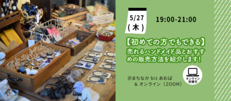 【5月27日(木)】【初めての方でもできる】売れるハンドメイド品とおすすめの販売方法を紹介します!