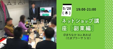 【5月28日(木)】ネットショップ講座[副業編]物販で副業しよう!「総まとめ」今までの復習ができます!
