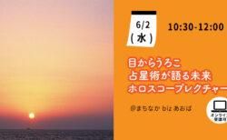 【6月2日(水)】目からうろこ占星学が語る 未来ホロスコープレクチャーその3
