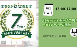 【6月1日(火)】まちなかbizあおば7周年 ~セミナールーム開放