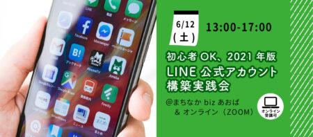 【6月12日(土)】初心者OK、2021年版 LINE公式アカウント構築実践会