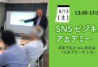 【6月12日(金)】まちbiz経営者の会~地域企業経営者×複業人材 マッチングによる社会課題解決