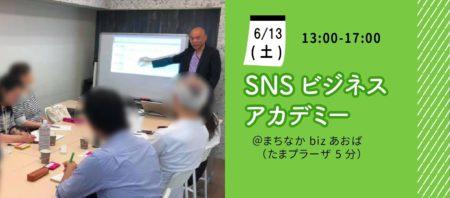 【6月13日(土)】ZOOM×ライブ配信で「人柄」マーケティング実践会~Webやパソコンが苦手でも大丈夫!