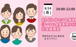【6月14日(月)】まちbizサロン&勉強会(テーマ:会員専用サイト)