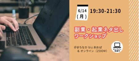 [満員御礼]【6月14日(月)】副業・起業ネタ出しワークショップ