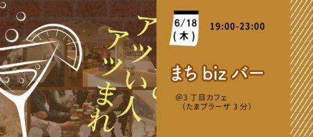 【6月18日(木)】まちbizバー~たまプラーザでビジネスを語れる交流会