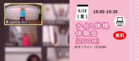 【6月18日(金)】ナイス体操 オンライン無料体験会(Zoom)