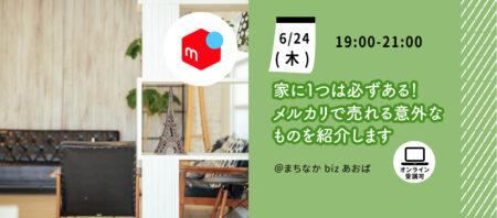 【6月24日(木)】[初心者におすすめの副業]家に1つは必ずある!メルカリで売れる意外なものを紹介します。