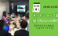 【6月25日(木)】Amazonに登録して、売れ筋商品を見つけよう!~これからAmazon販売を始めたい方へ