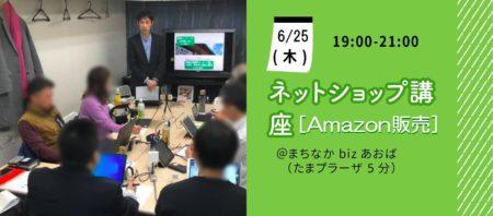 【オンライン講座】Amazonに登録して、売れ筋商品を見つけよう!《2020/06/25》