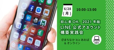 【6月28日(月)】初心者OK、2021年版 LINE公式アカウント構築実践会