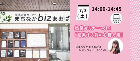 【7月3日(土)】起業セミナーvol.1 「起業する前の心構え編」