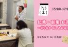 【オンライン講座】起業セミナーvol.1 「起業する前の心構え編」《2021/07/03》