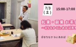 【7月3日(土)】起業・副業 お茶会 ~まちなかbizあおば見学会