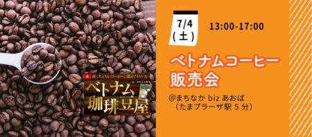 【7月4日(土)】ベトナムコーヒー販売会
