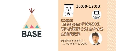 【7月6日(火)】[初心者必見]InstagramでBASEの商品を販売する!おすすめの宣伝方法がわかります!