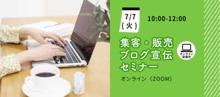 【オンライン講座】SEOに効果的!ブログ内にリンク記事を書いて、アクセス数をアップしよう!《2020/07/07》