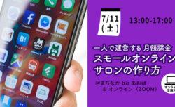 【7月11日(土)】1人で運営する月額課金スモール・オンラインサロンの作り方
