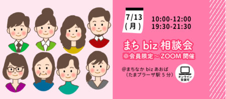 【7月13日(月)】まちbiz相談会 ※会員限定~ZOOM開催