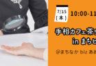 【7月12日(月)】まちbiz副業サロン