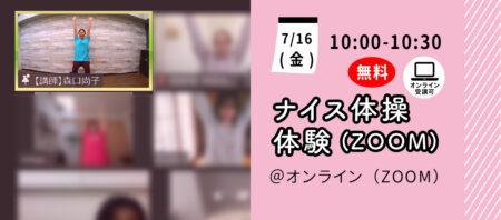 【7月16日(金)】ナイス体操 オンライン無料体験会(Zoom)