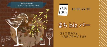 【7月16日(木)】まちbizバー~たまプラーザでビジネスを語れる交流会