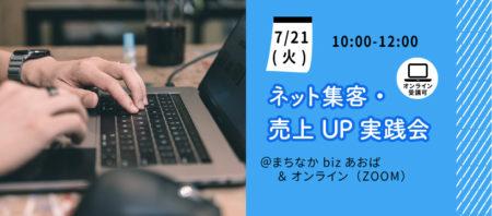 【7月21日(火)】ネット集客セミナー ~Google広告の基本