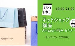 【7月23日(木)】Amazonで売れている商品紹介ページの重要ポイントを解説します!