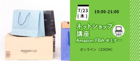 【オンライン講座】Amazonで売れている商品紹介ページの重要ポイントを解説します!《2020/07/23》