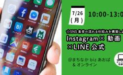 【7月26日(月)】SNS集客の流れる仕組みを構築しよう! Instagram×動画×LINE公式
