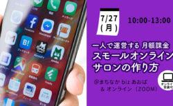 【7月27日(月)】1人で運営する月額課金スモール・オンラインサロンの作り方