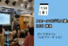 【オンライン講座】スモールビジネス進化論2021講演《2021/07/28》