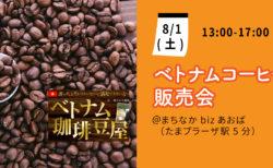 【8月1日(土)】ベトナムコーヒー販売会